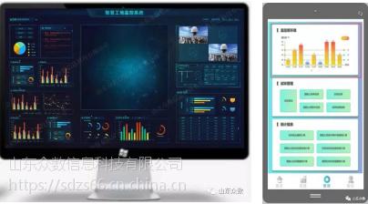 智慧工地、智慧建造云平台众数智能养护室系统,简体中文版