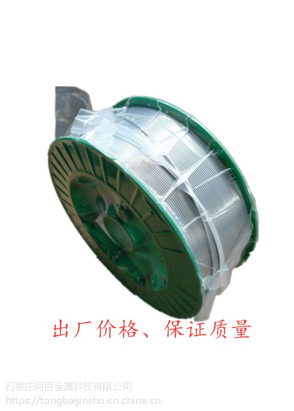 河北热喷涂粉芯丝601厂家供应电弧喷涂粉芯丝601材料