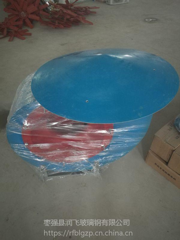 润飞玻璃钢离心风机出风口防雨罩 圆伞形防雨罩生产厂家