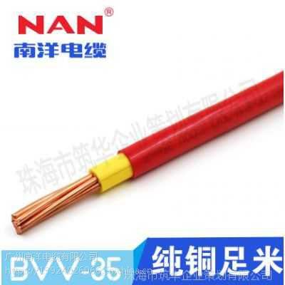 广州南洋电缆厂家供应BVV-35双塑系列电线,NAN 南牌荣誉出品!