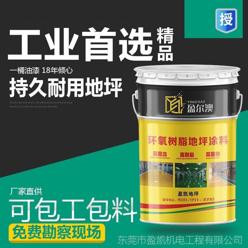 厂家供应 惠州环氧薄涂 耐磨高光地坪漆 厂房车间地坪漆 树脂薄涂