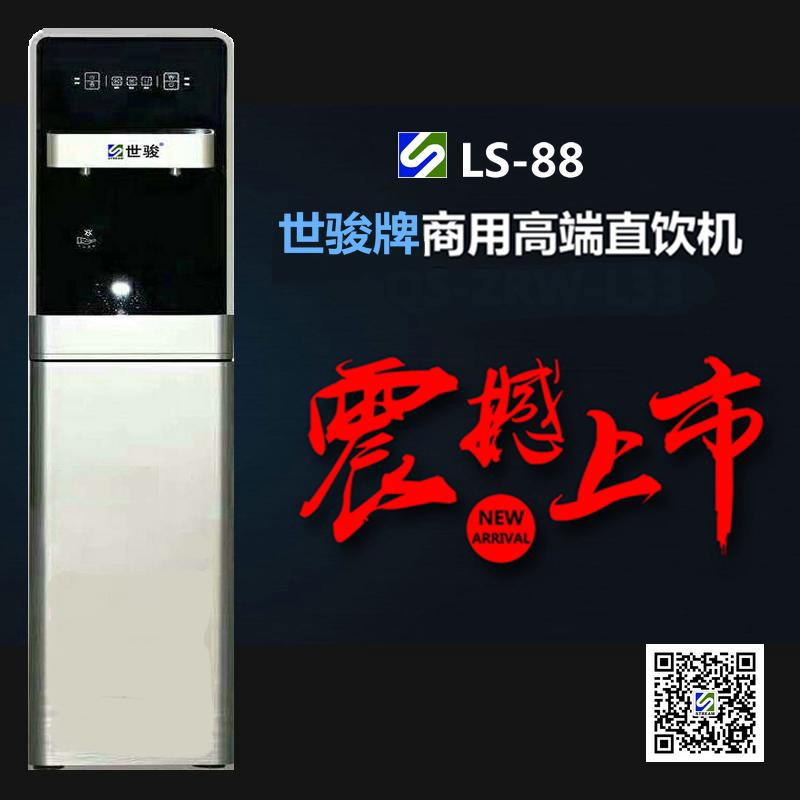 LS88 净饮一体机 触摸式出水按键