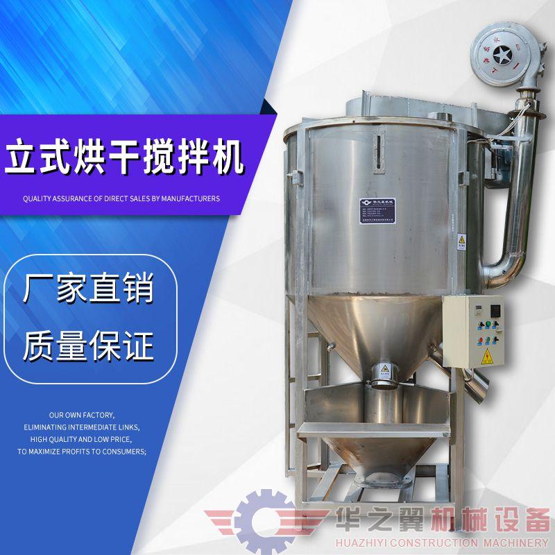 立式颗粒搅拌机  可定制加热厂家直发全国