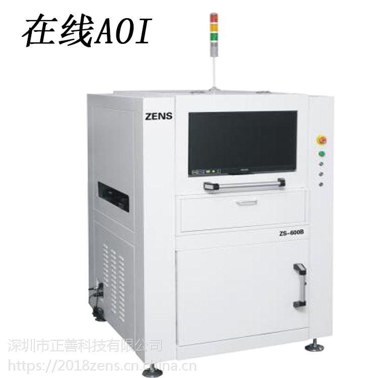 深圳在线式AOI检测设备ZS-600B 正思视觉 炉后元件检测仪AOI