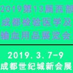 2019 第 13 届西部成都检验医学及输血用品展览会