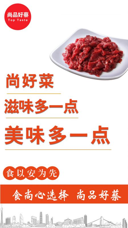 尚好菜产品菜肴类产品系列