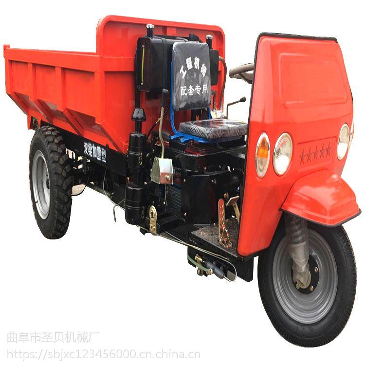 圣贝牌技术过硬的矿用三轮车毕节工地后翻斗倒料车推荐优质电启动全封闭三轮车