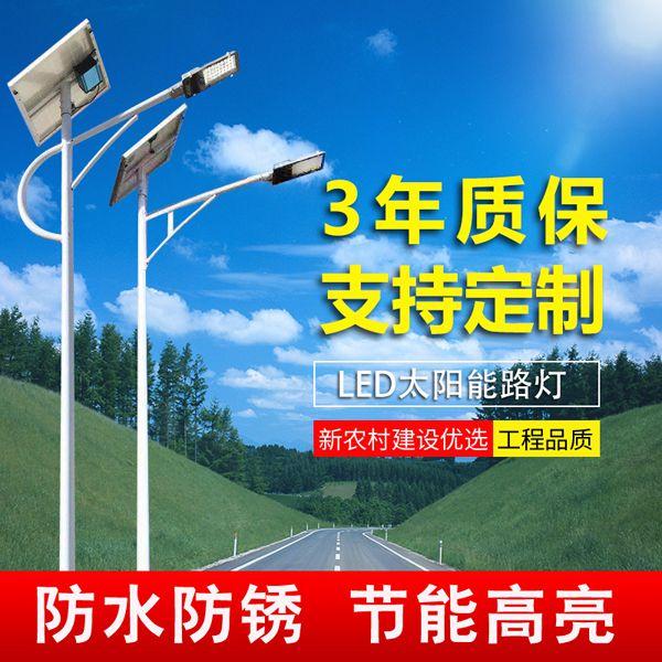 四川自贡太阳能路灯厂家 自贡LED太阳能路灯价格