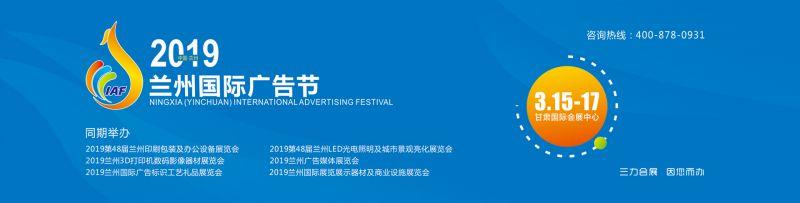 2019兰州国际广告节