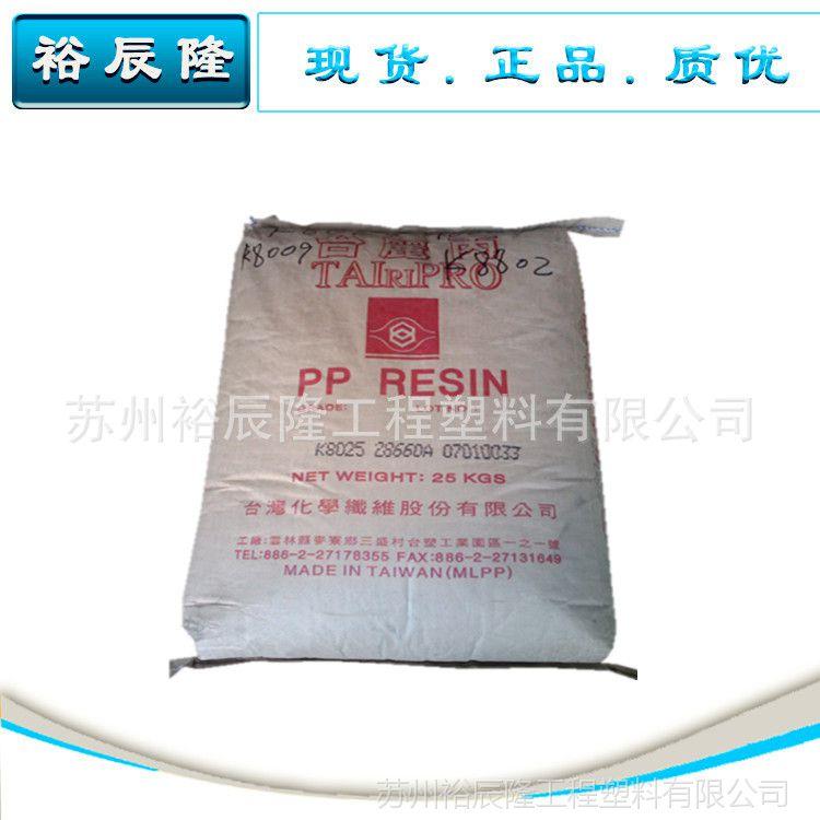 PP/台湾台化/K8025 台丽丙 高流动 做洗衣机槽用 韧性好 高抗冲