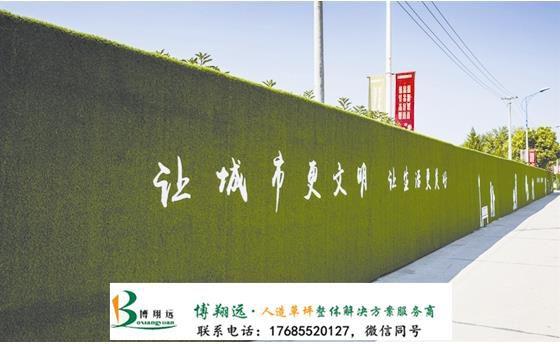高仿草皮围墙(案例:鞍山、富阳)