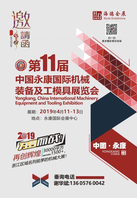 2019第十一届中国永康国际机械装备及工模具展览会