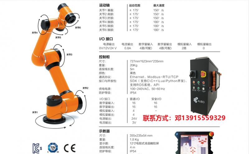 机器人安全防护降速系统