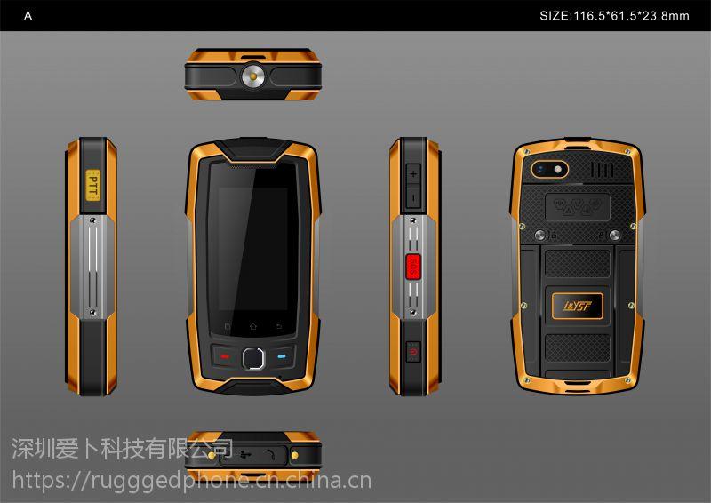 M22迷你智能三防机 全网通4g 2+16G 指纹识别 POC公网对讲三防手机