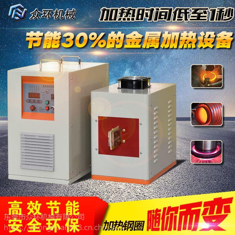 供应小型熔炼炉众环ZZHCGP-20超高频熔金机超高频熔炼设备