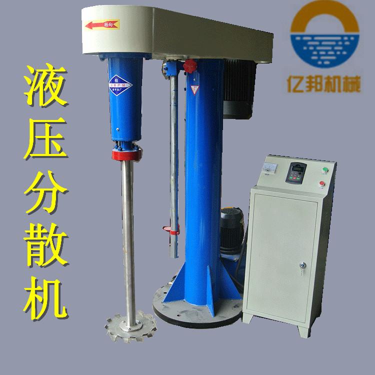 油压分散机 液体高速搅拌机 油漆涂料混料机