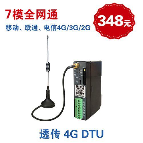 4G DTU在电力大用户远程抄表系统中的应用