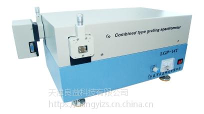 供应良益LGP-11A组合式多功能光栅光谱仪