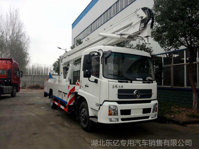 【厂家直销】东风天锦22米高空作业车 登高检修作业车 可送车上门