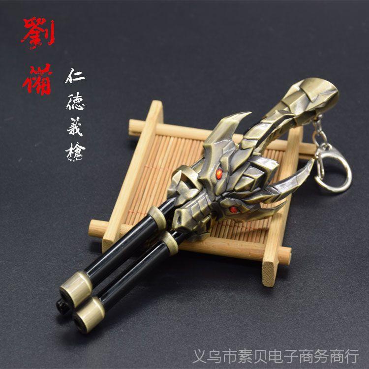 王者兵器兵器 刘备仁德义枪 万事如意纽约教父枪模型儿童金属玩具