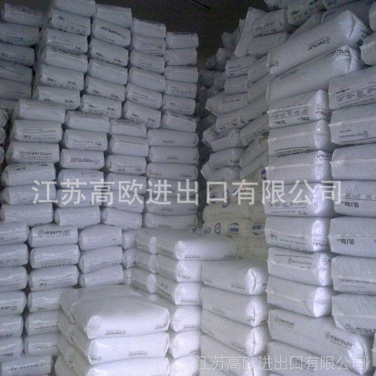 国产PC/上海拜耳(科思创)/2407 抗紫外线PC PC2407 PC抗UV