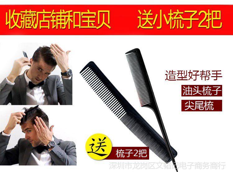 工具梳家用卷发排骨春笋专用吹三杯蓬松男士抓天天饮食全集梳子头发视频图片