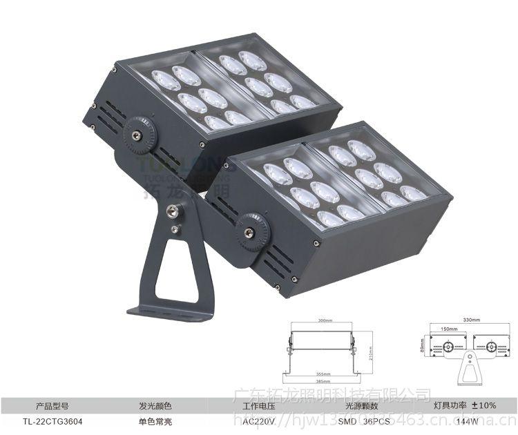 拓龙照明 新款双头288W大功率方形投光灯1度角度投光灯