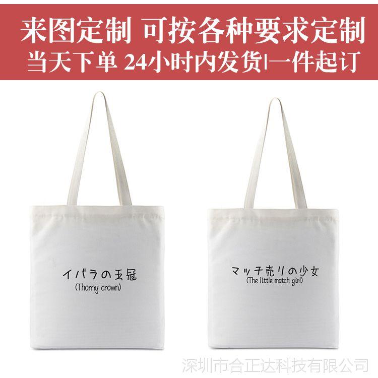 日文简约百搭帆布袋荆棘王冠休闲手提袋子女单肩包定制学生环保袋