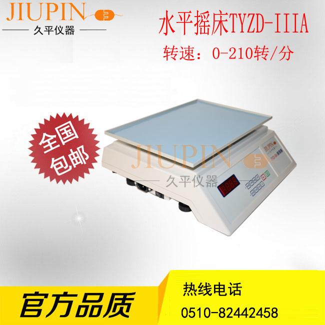 数显TYZD-IIIA 梅毒旋转仪/水平摇床  无锡久平仪器