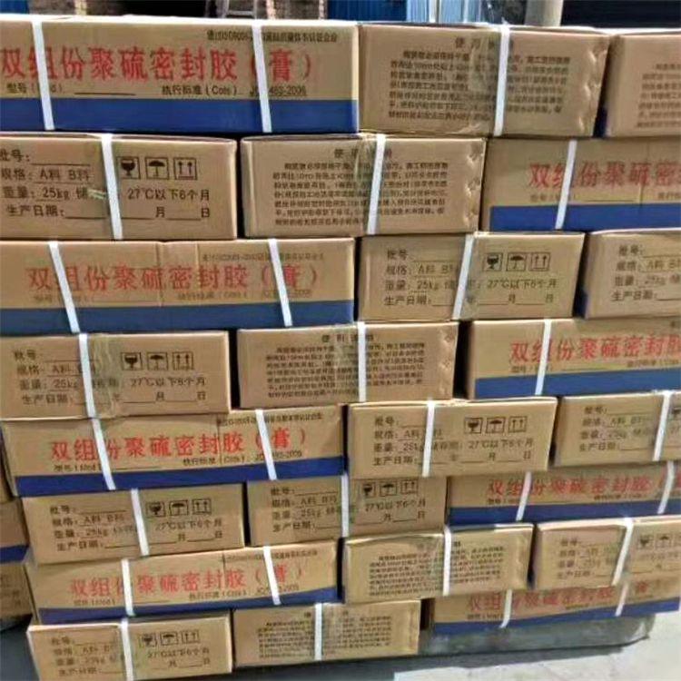 桐乡市双组份聚硫密封胶优质商家价格