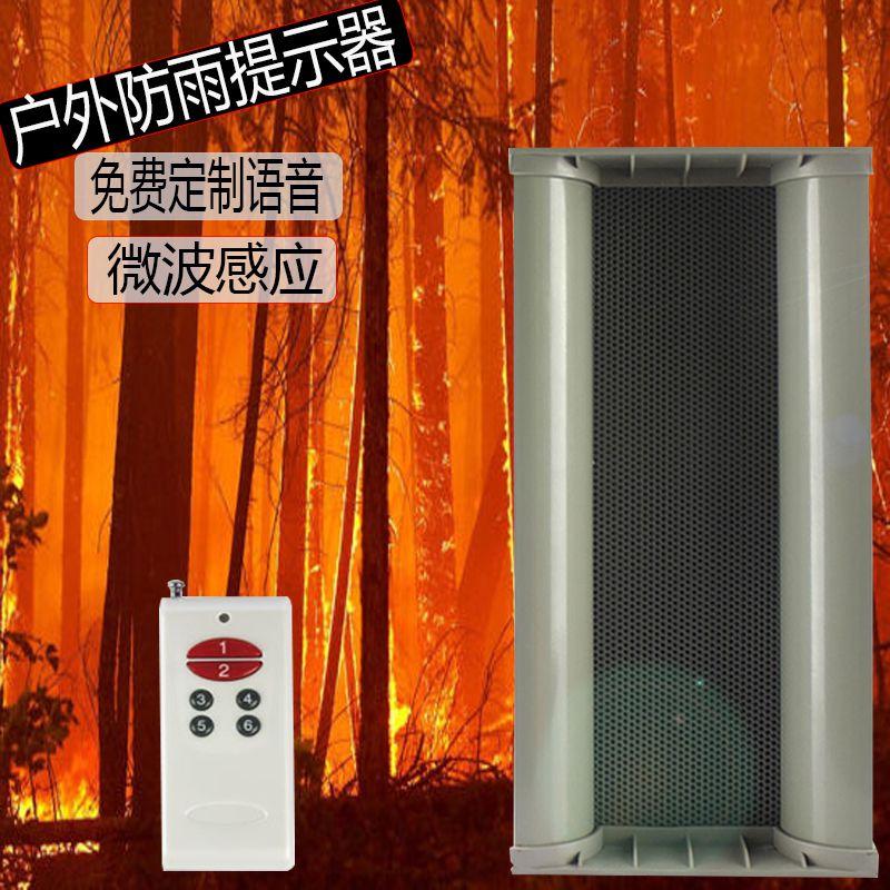 森林消防安全防护语音提示器室外防雨人体感应提醒播放器
