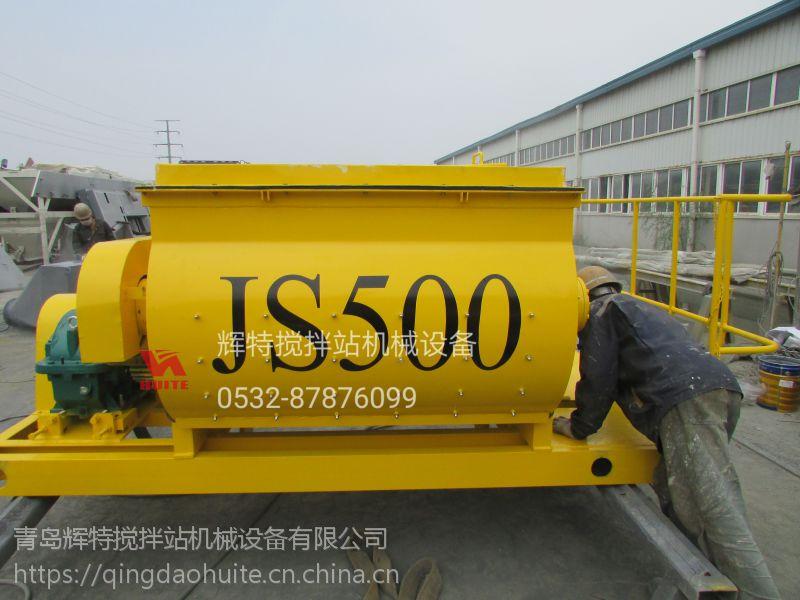 青岛辉特JS500搅拌主机