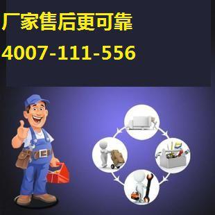欢迎进入(滨江区库琪尼冰箱)维修电话【杭州各区点】维修客服网站