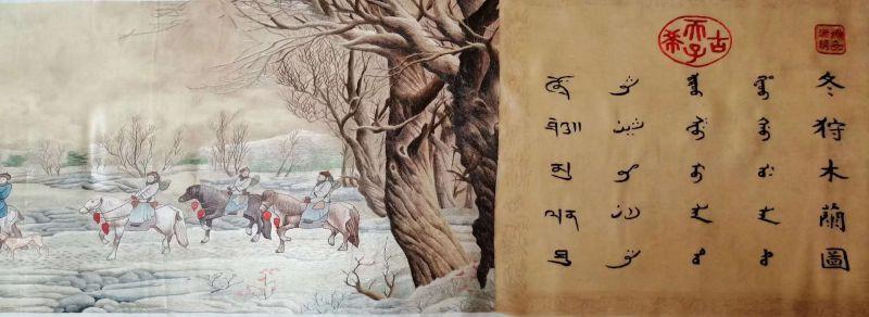冬狩木兰图45×700cm