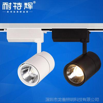 LED轨道灯15W20w30w瓦背景墙聚光导轨灯滑道灯展厅服装店cob射灯