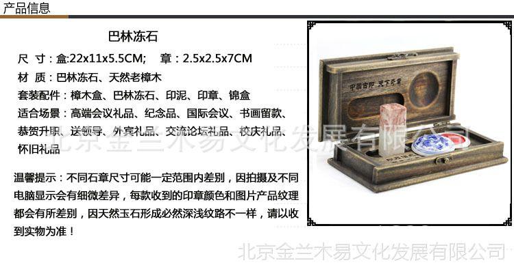 香樟木礼品 巴林冻石印章  怀旧礼品  印章礼品 做旧木盒