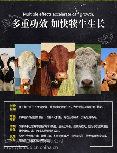 利斯特小牛长架子饲料 犊牛长骨骼预混料