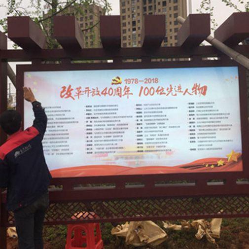 湖南宣传栏制作生产厂家,长沙社区宣传栏大型户外哪里好?