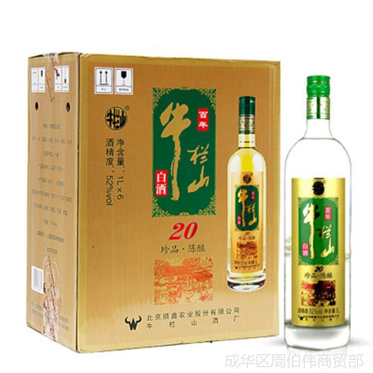 牛栏山 二锅头 珍品 陈酿 20年 52度 1000ml 浓香型 白酒 土豪金