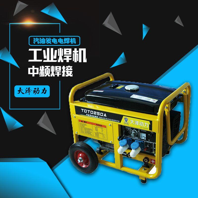230a汽油发电电焊一体机报价