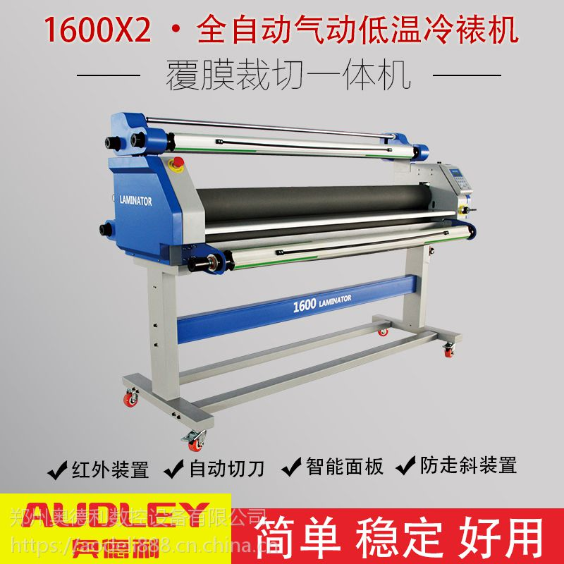 奥德利覆膜机,全自动覆膜机1600-x2,无底纸冷裱机,国产品牌