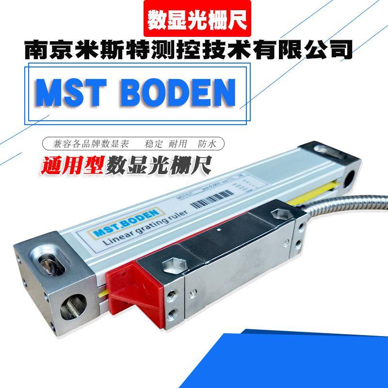 BODEN线性光栅尺数显尺电子尺直线位移传感器
