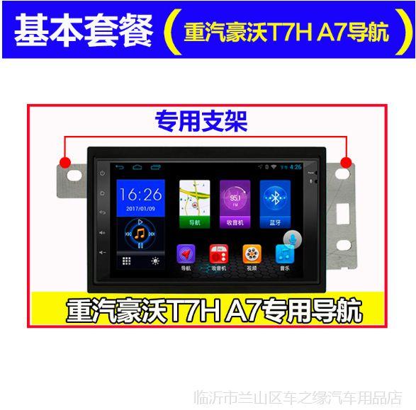 中国重汽豪沃T7H A7货车导航GPS导航一体机安卓系统豪沃轻卡导航
