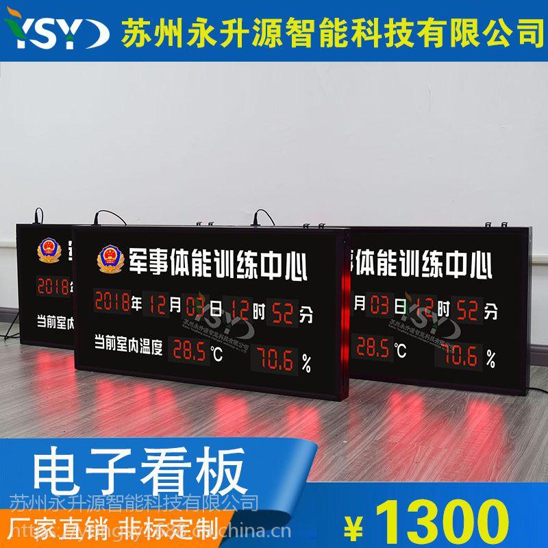 定制部队万年历时钟屏电子网络时钟屏温湿度显示看板自动采集显示LED显示屏电子看板