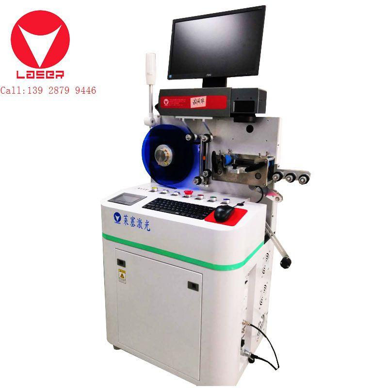 电容胶管激光打印机 套管激光刻印 铝电解电容锂电池