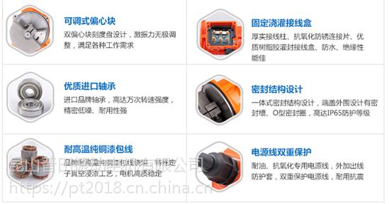 普田振动电机生产厂家强烈推荐这款节能省电