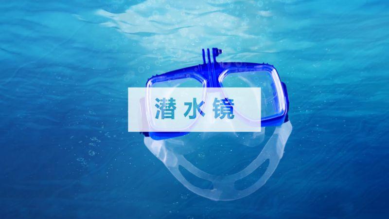 潜水眼镜视频 淘宝视频 产品宣传片 东莞视频制作