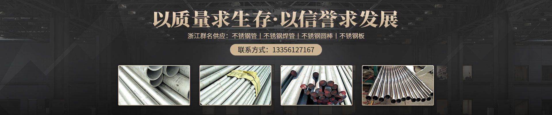 浙江群名钢业有限公司