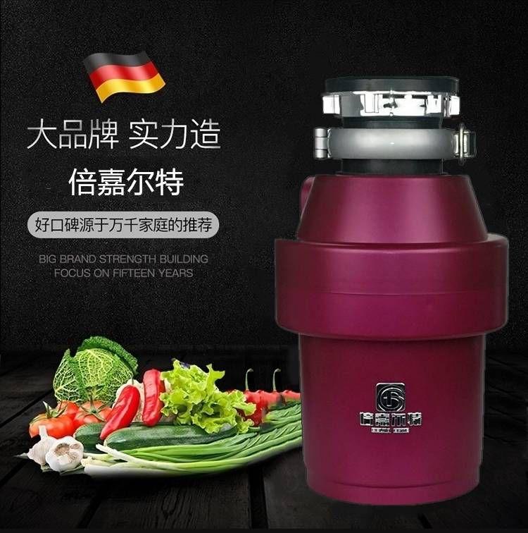 倍嘉尔特BJ-4511A食物垃圾处理器