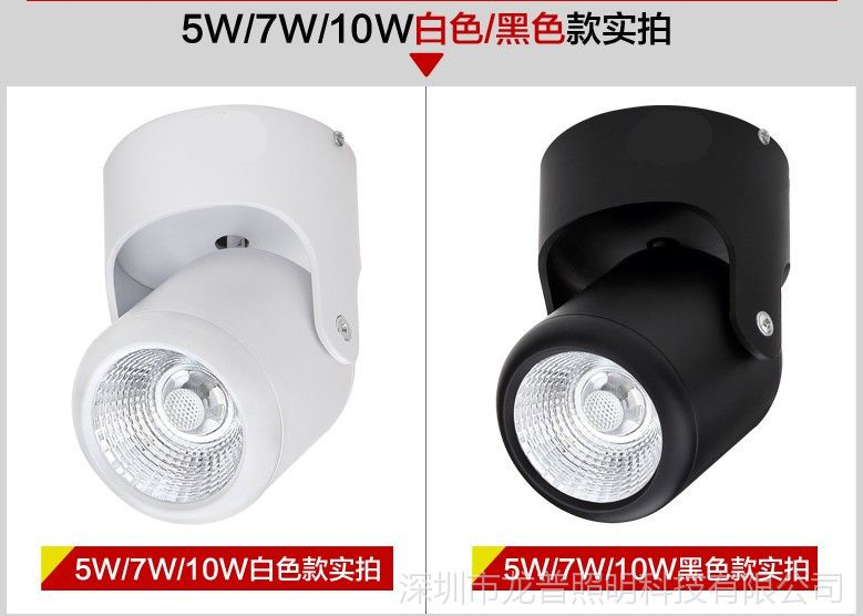 led明装射灯背景墙万向可调cob筒灯画廊聚光灯5w10w吸顶式免开孔